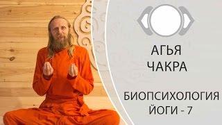 Третий глаз. Биопсихология Йоги -7. Агья Чакра.