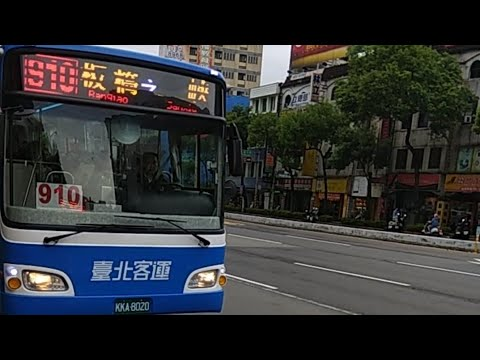 臺北客運 910新塗裝新車試乘 KKA-8020 20180929 - YouTube