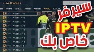 احصل على سيرفر IPTV مجاني خطير خاص بك لمشاهدة المباريات مباشر وبدون تقطيع