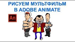 Рисуем мультфильм - Стрим 3