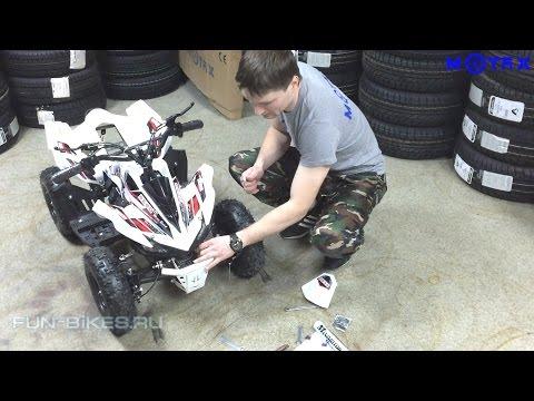 Детский квадроцикл МОТАХ на аккумуляторе 800W - Инструкция по сборке