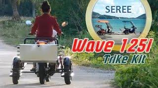 Honda Wave 125i Trike Kit