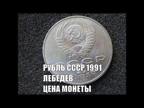 1 рубль СССР 1991 года Лебедев Цена сегодня
