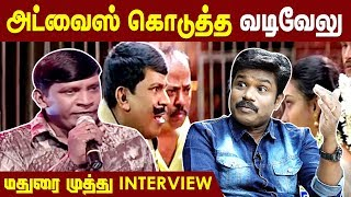 RJ Aathavan & Madurai Muthu Funny Comedy | Exclusive Interview With Madurai Muthu