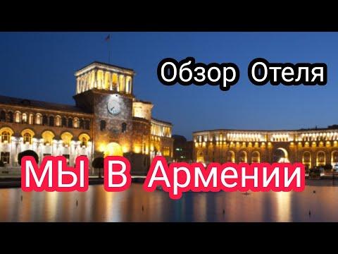 Приехали в Армению. Ереван. Лучший отель. Влог с Армении