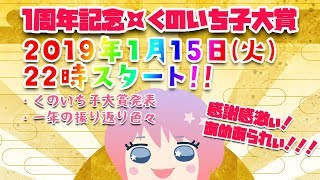 [LIVE] 1周年記念生放送!くのいち子大賞と振り返り(2019.1.15)