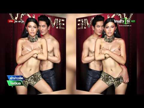 พระนางแม่เบี้ย ร้อนฉ่าลงปกนิตยสาร | 20-07-58 | เช้าข่าวชัดโซเชียล | ThairathTV