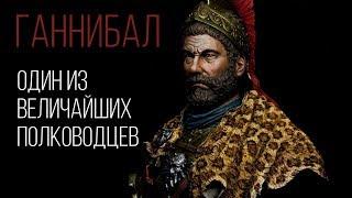 Ганнибал - лучший полководец Карфагена | историческая неделя