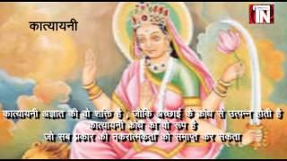 जाने नवरात्री की नौ देवियों के क्या क्या हैं नाम