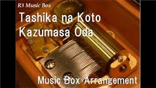 Cover images Tashika na Koto/Kazumasa Oda [Music Box]