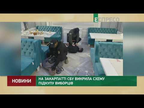 Espreso.TV: СБУ викрила схему підкупу виборців