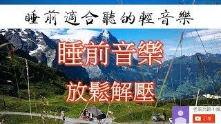 睡前最適合聽的 輕音樂 放鬆解壓 Relaxing Taiwanese Songs thumbnail