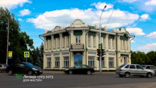 Липецк. Лучший ролик о городе(Липецку 310 лет!, 2013-07-19T10:28:33.000Z)