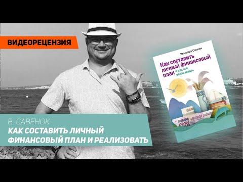 [Видеорецензия] Артем Черепанов: В. Савенок - Как составить личный финансовый план и реализовать