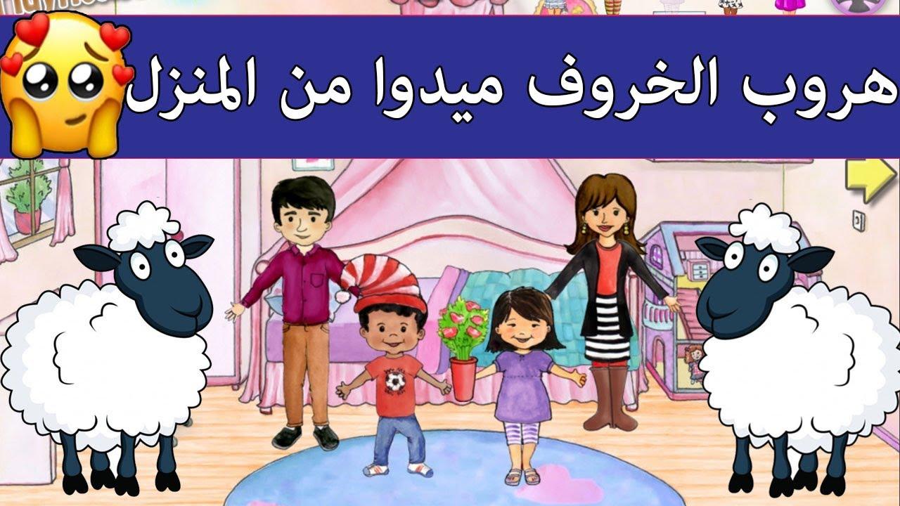 قصة هروب خروف ميدوا في  عيد الاضحى الجزء 2  والاخير قصة رائعة قصص لعبة ماي بلاي هوم