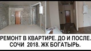 КВАРТИРА С РЕМОНТОМ В СОЧИ / ДО И ПОСЛЕ РЕМОНТА.