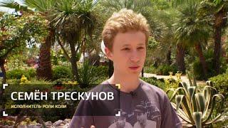 Семён Трескунов: