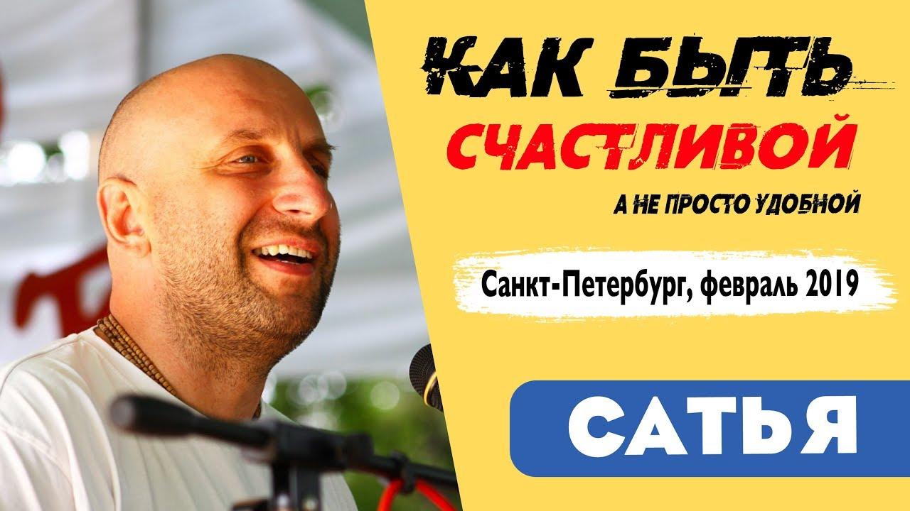 Сатья • Как быть счастливой, а не удобной. Санкт-Петербург ...