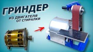 Гриндер своими руками. Простая конструкция! Belt grinding machine. Bandschleifmaschine.