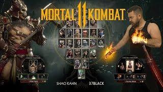 Mortal Kombat 11 | Неожиданный ФИНАЛ! Прохождение игры, сюжет на русском | 37Black Стрим | Игрофильм