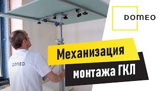 Механизация монтажа ГКЛ