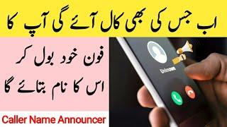 Caller Name Announcer|Ab Jis Ki B Call Aaye Gi Apka Phone Khud Bol Kar Apko Btay Ga