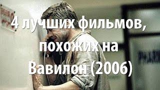 4 лучших фильма, похожих на Вавилон (2006)