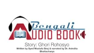 Bengali Audio Book: Ghori Rohosyo