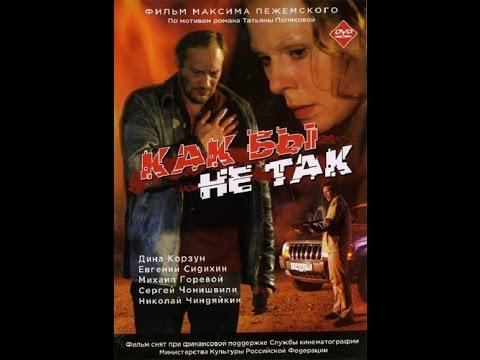 Экранизации Татьяны Поляковой