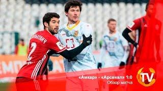 обзор матча Амкар - Арсенал Тула