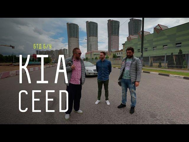 Kia Ceed (бывший авто Сергея Стиллавина) - Большой тест-драйв (б/у)