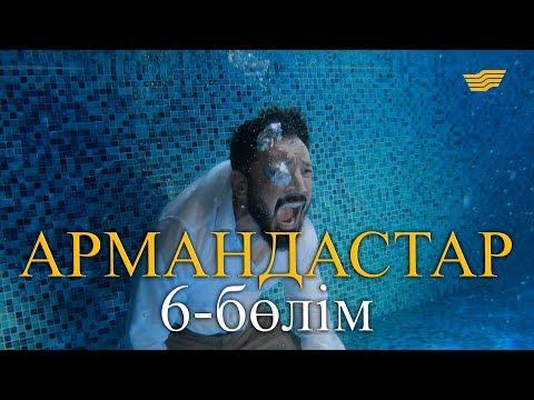 «Армандастар» телехикаясы. 6-бөлім / Телесериал «Армандастар». 6-серия