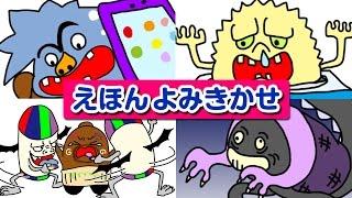【朗読】しつけ絵本 読み聞かせまとめ【4本】らくがきおばけ・スマホおばけ・おねぼうおばけ・ティッシュおばけ【ねば〜る君のねばねばTV】kids anime thumbnail