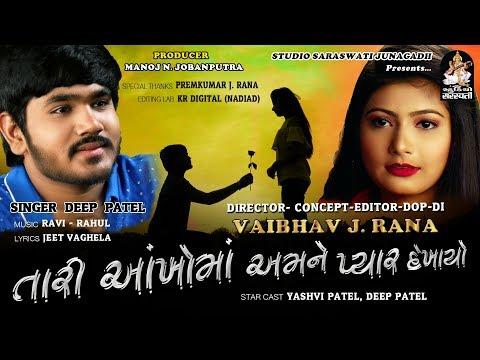 તારી આંખો માં અમને પ્યાર દેખાયો || DEEP PATEL || Latest Gujarati Love Song