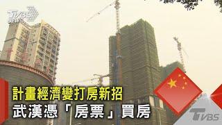 計畫經濟變打房新招 武漢憑「房票」買房 TVBS新聞