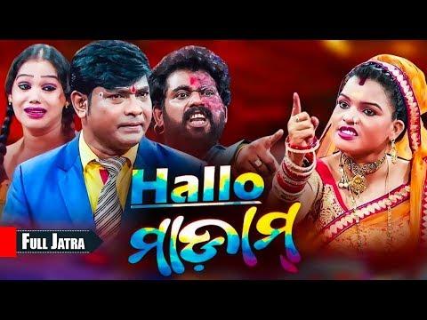 HELLO MADAM - Odia Full Jatra ହାଲୋ ମାଡାମ୍ | Gauri Gananatya | Jatra Agana
