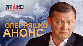 Олег Ляшко. АНОНС | Vласть vs Vлащенко