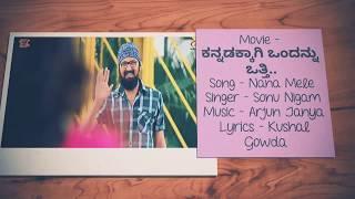 Nana Mele Nanageega | Kannadakkagi Ondannu Otthi Movie Song | Sonu Nigam | Arjun Janya |
