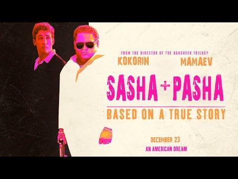 Саша + Паша. Премьера дублированного трейлера