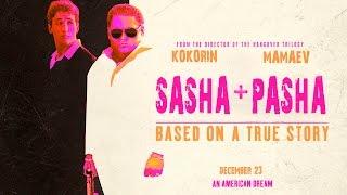 Саша + Паша  Премьера дублированного трейлера