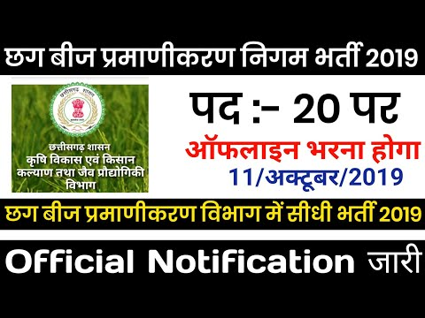 CG Agriculture Department Job 2019