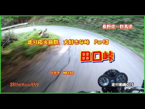 バイク走行動画 HONDA MBX50 Motorcycle run video 田口峠 長野県~群馬県 Part3 ホンダ