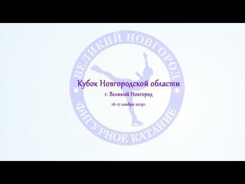 Кубок Новгородской области, г. В.Новгород, 16 ноября 2019 г