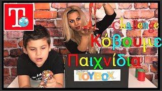 ΚΟΒΟΥΜΕ ΠΑΙΧΝΙΔΙΑ Challenge Toy Box Πρόκληση στο Famous Toli