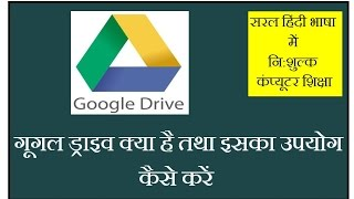 What is Google Drive & How to Use Google Drive - in Hindi