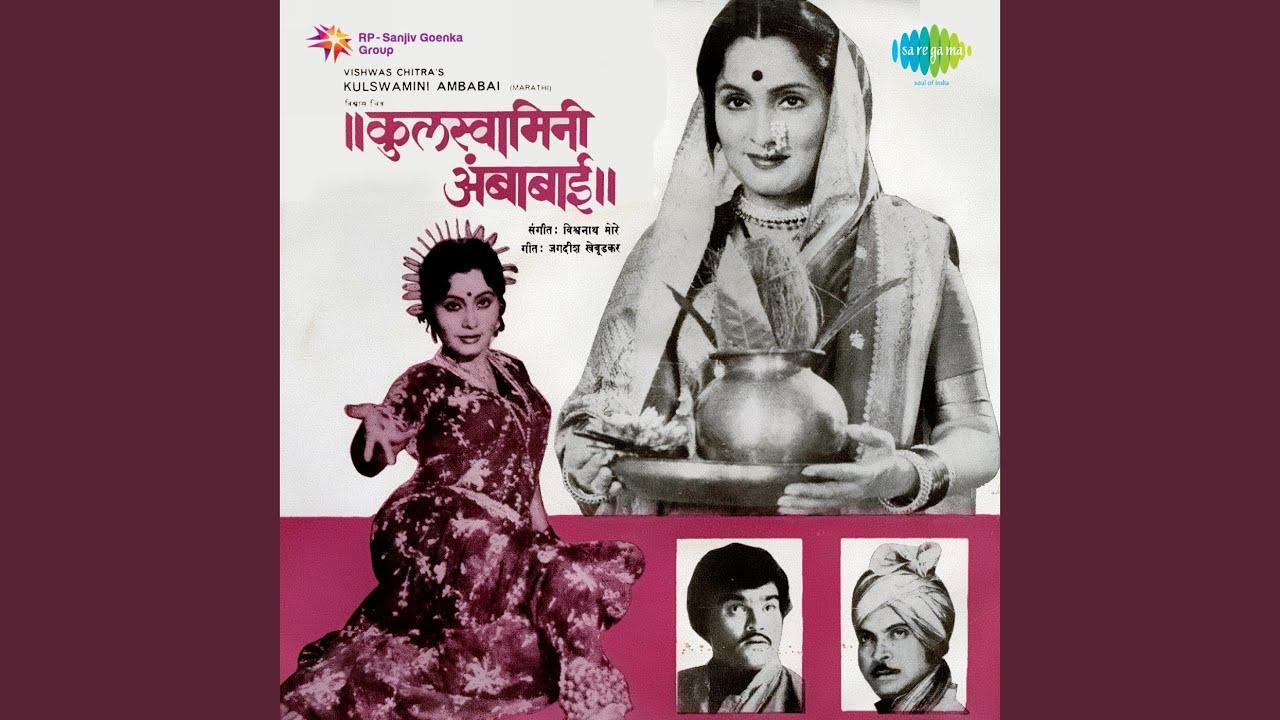 Download Aai Ga Ambabai Anand Shinde mp3 song Belongs To Marathi Music
