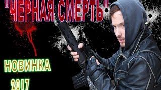 """""""ЧЕРНАЯ СМЕРТЬ""""(2017) боевик 2017, фильмы про криминал."""