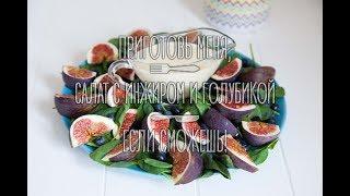 Салат с инжиром и голубикой
