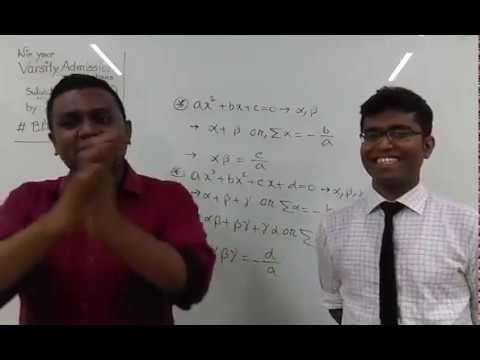 Math (বহুপদী সমীকরণ, Matrix, নির্ণায়ক) - University Admission