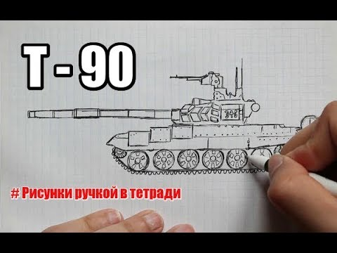 Как нарисовать Tанк T-90 поэтапно